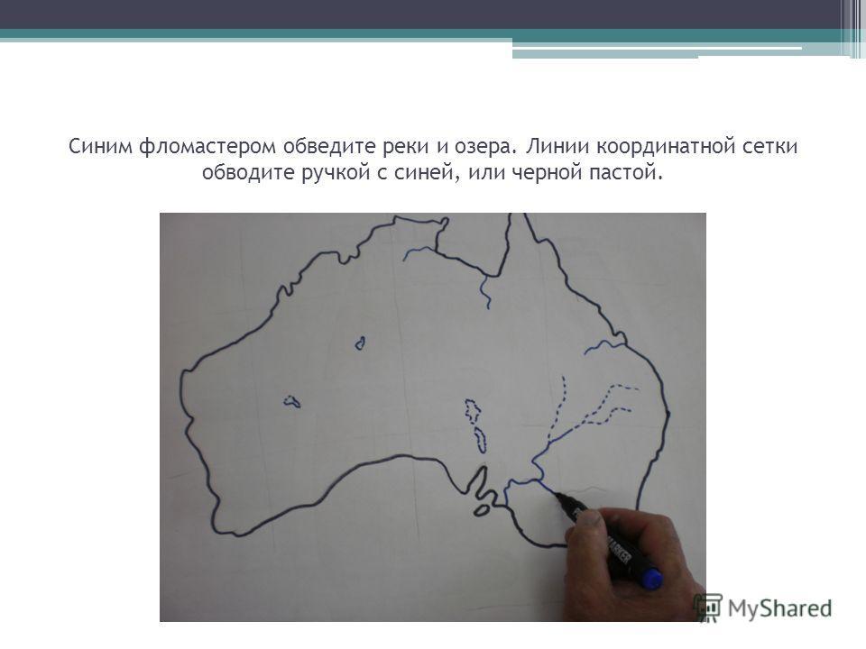 Синим фломастером обведите реки и озера. Линии координатной сетки обводите ручкой с синей, или черной пастой.