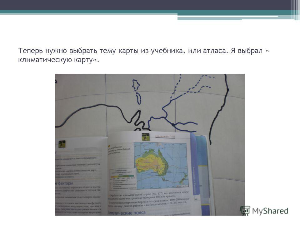 Теперь нужно выбрать тему карты из учебника, или атласа. Я выбрал « климатическую карту».