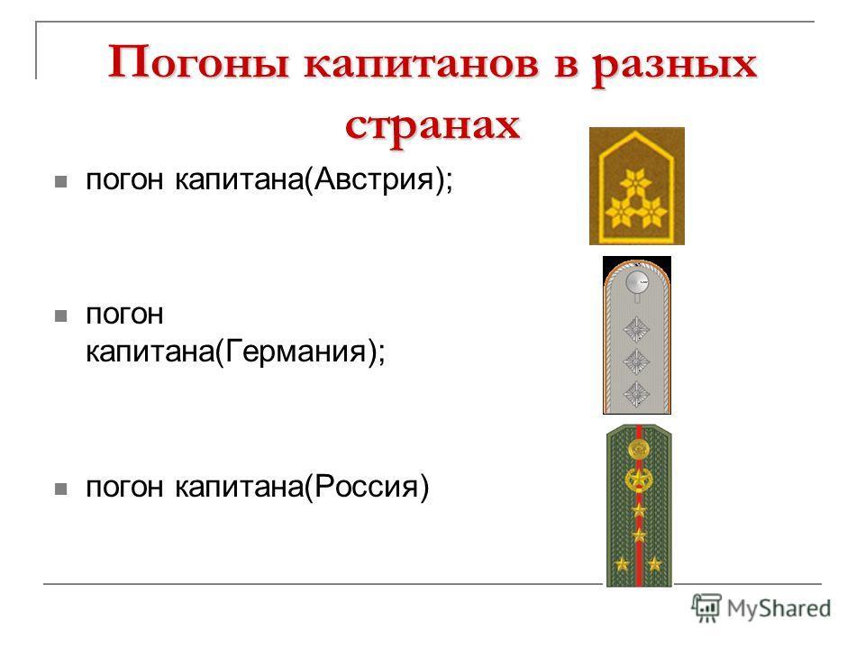 Погоны капитанов в разных странах погон капитана(Австрия); погон капитана(Германия); погон капитана(Россия)