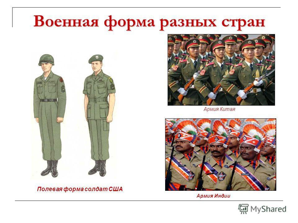 Солдат сша армия китая армия индии