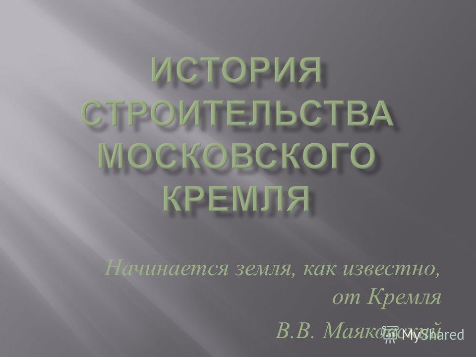 Начинается земля, как известно, от Кремля В. В. Маяковский
