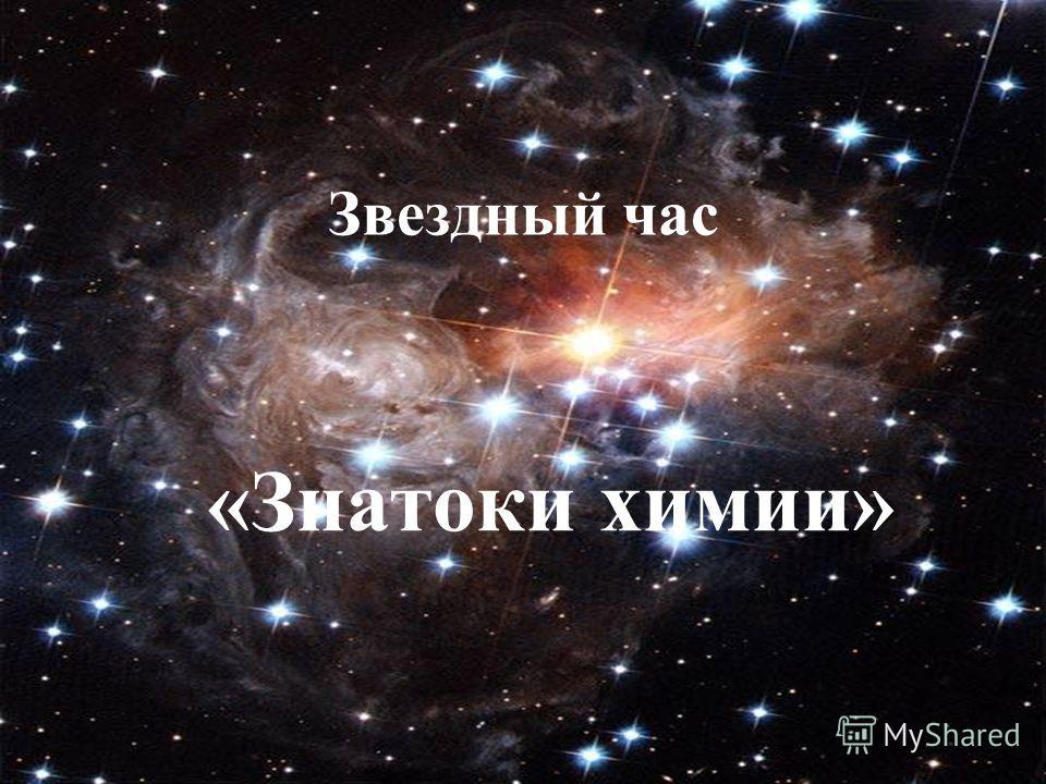 Звездный час «Знатоки химии»