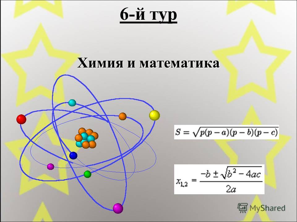 6-й тур Химия и математика