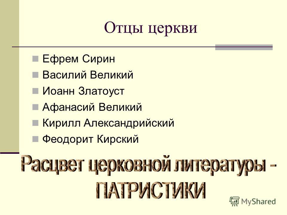 Отцы церкви Ефрем Сирин Василий Великий Иоанн Златоуст Афанасий Великий Кирилл Александрийский Феодорит Кирский