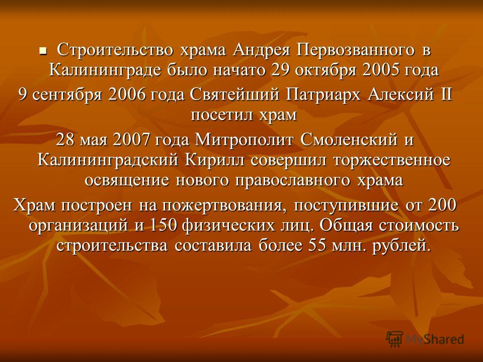 Строительство храма Андрея Первозванного в Калининграде было начато 29 октября 2005 года Строительство храма Андрея Первозванного в Калининграде было начато 29 октября 2005 года 9 сентября 2006 года Святейший Патриарх Алексий II посетил храм 28 мая 2