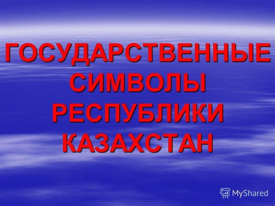 Мой Казахстан И Мой Президент Слайд