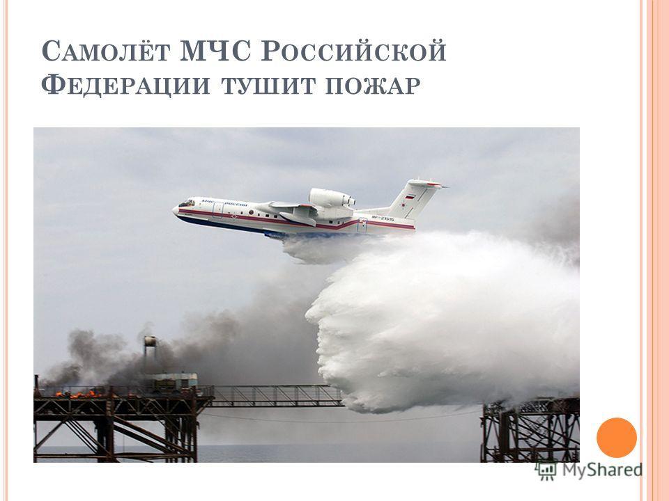 С АМОЛЁТ МЧС Р ОССИЙСКОЙ Ф ЕДЕРАЦИИ ТУШИТ ПОЖАР