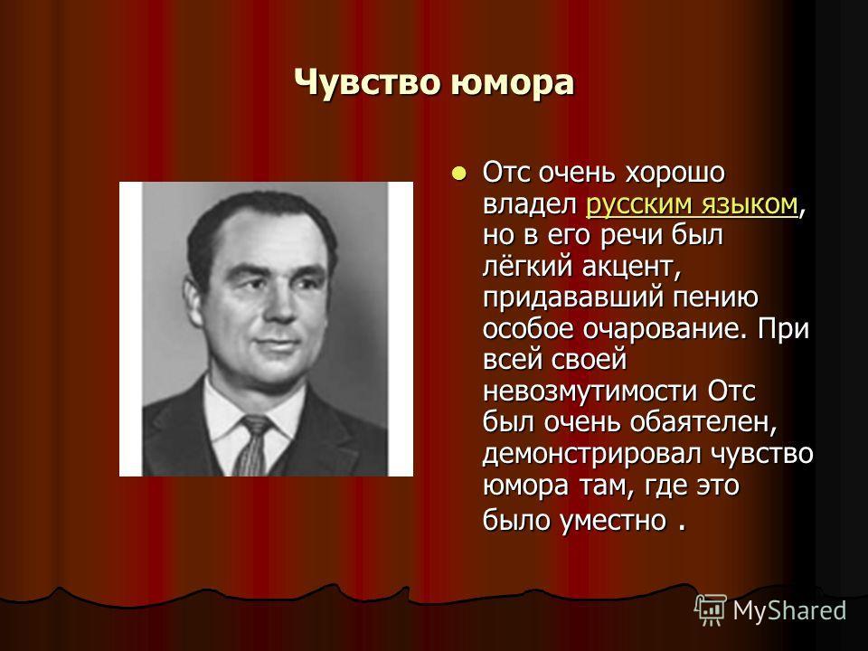 Чувство юмора Отс очень хорошо владел русским языком, но в его речи был лёгкий акцент, придававший пению особое очарование. При всей своей невозмутимости Отс был очень обаятелен, демонстрировал чувство юмора там, где это было уместно. Отс очень хорош