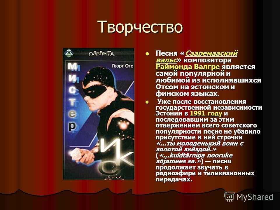 Творчество Песня «Сааремааский вальс» композитора Раймонда Валгре является самой популярной и любимой из исполнявшихся Отсом на эстонском и финском языках. Песня «Сааремааский вальс» композитора Раймонда Валгре является самой популярной и любимой из
