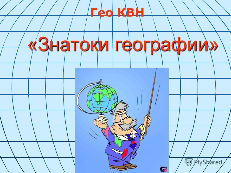 «Знатоки географии» Гео КВН