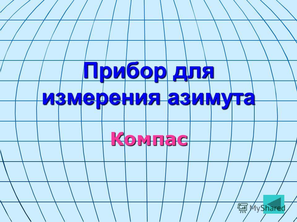 Прибор для измерения азимута Компас