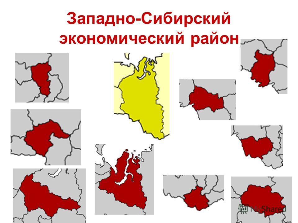 Западно-Сибирский экономический район