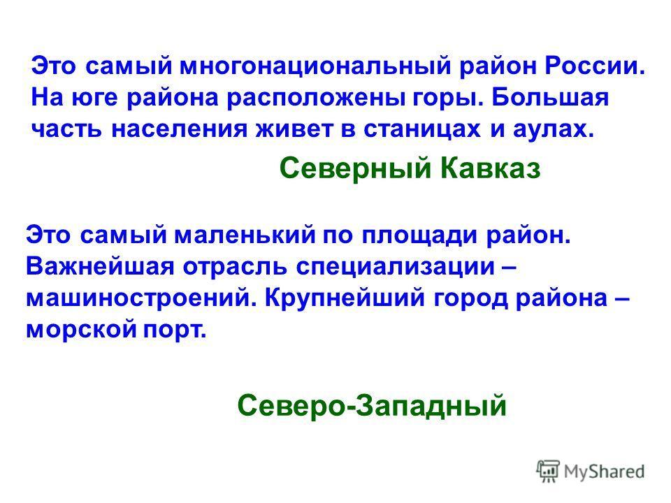 Это самый многонациональный район России. На юге района расположены горы. Большая часть населения живет в станицах и аулах. Это самый маленький по площади район. Важнейшая отрасль специализации – машиностроений. Крупнейший город района – морской порт