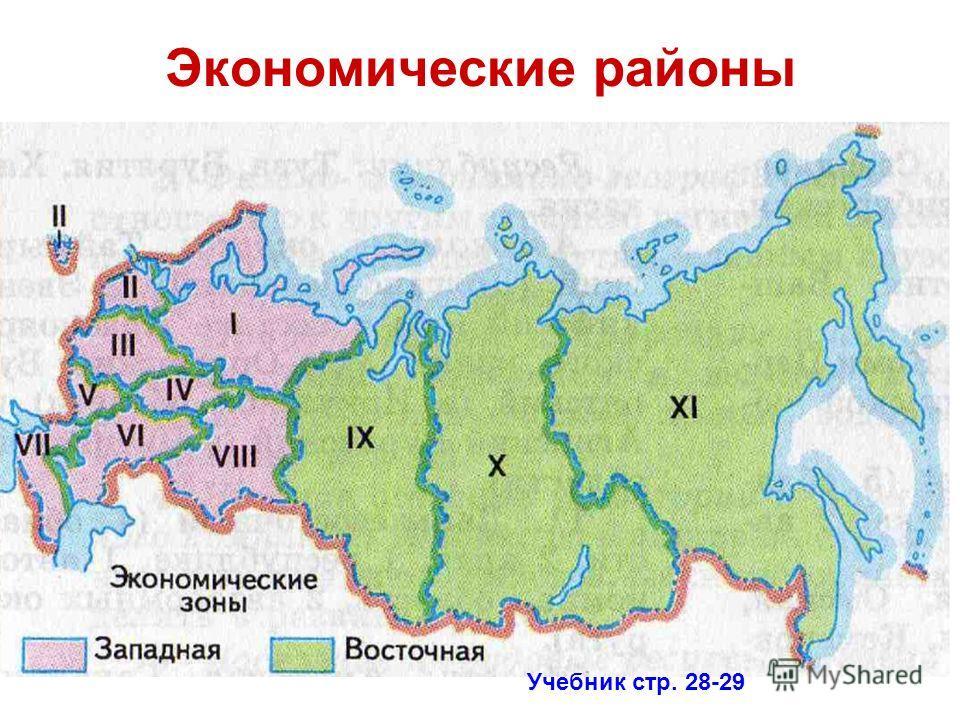Экономические районы Учебник стр. 28-29