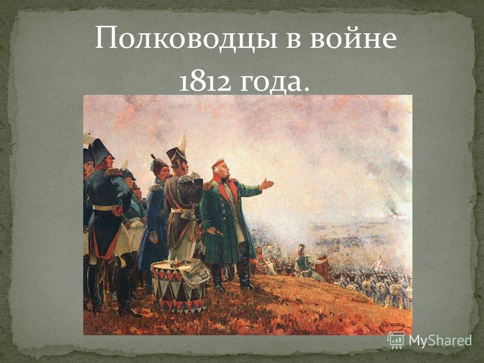 Полководцы в войне 1812 года.