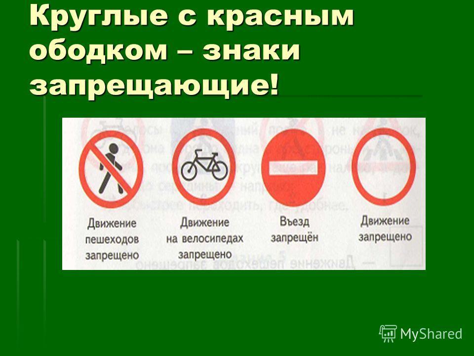 Круглые с красным ободком – знаки запрещающие!