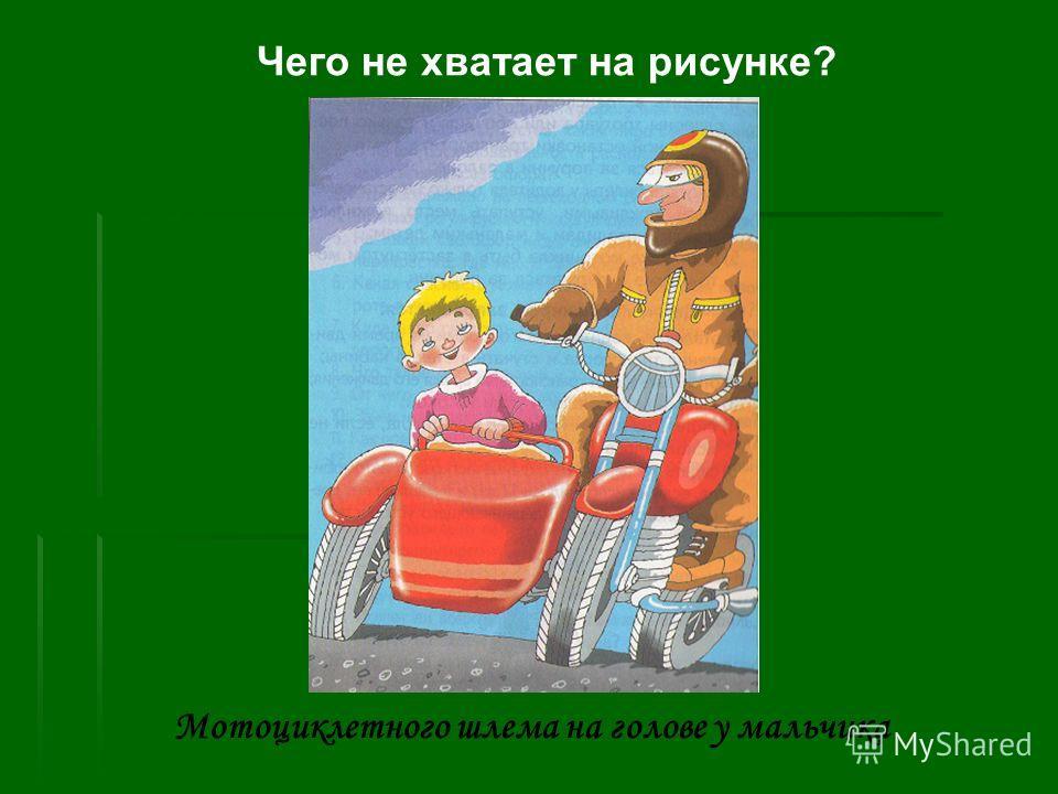 Чего не хватает на рисунке? Мотоциклетного шлема на голове у мальчика