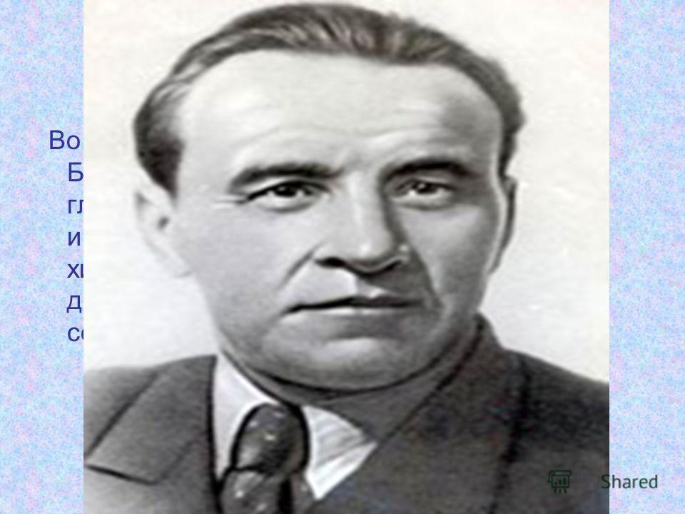 Бакулев Александр Николаевич Во время Великой Отечественной Войны Бакулев был фронтовым хирургом, затем главным хирургом Москвы. В 1955 по его инициативе был создан Институт грудной хирургии, Бакулев был его первым директором (ныне Институт сердечно-