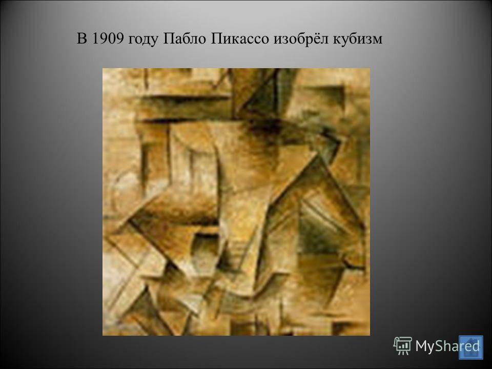 В 1909 году Пабло Пикассо изобрёл кубизм