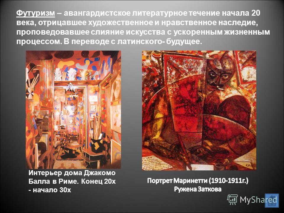 Футуризм – авангардистское литературное течение начала 20 века, отрицавшее художественное и нравственное наследие, проповедовавшее слияние искусства с ускоренным жизненным процессом. В переводе с латинского- будущее. Интерьер дома Джакомо Балла в Рим
