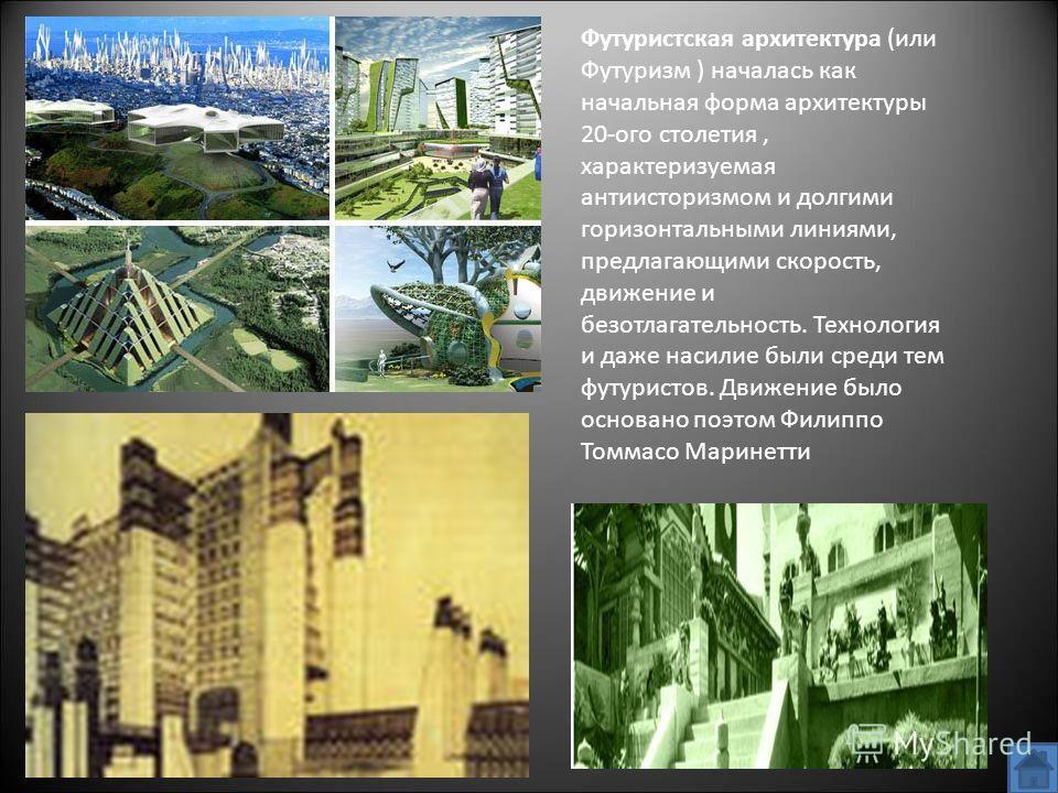 Футуристская архитектура (или Футуризм ) началась как начальная форма архитектуры 20-ого столетия, характеризуемая антиисторизмом и долгими горизонтальными линиями, предлагающими скорость, движение и безотлагательность. Технология и даже насилие были