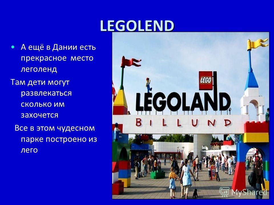LEGOLEND А ещё в Дании есть прекрасное место леголенд Там дети могут развлекаться сколько им захочется Все в этом чудесном парке построено из лего