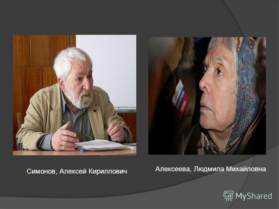 Симонов, Алексей Кириллович Алексеева, Людмила Михайловна