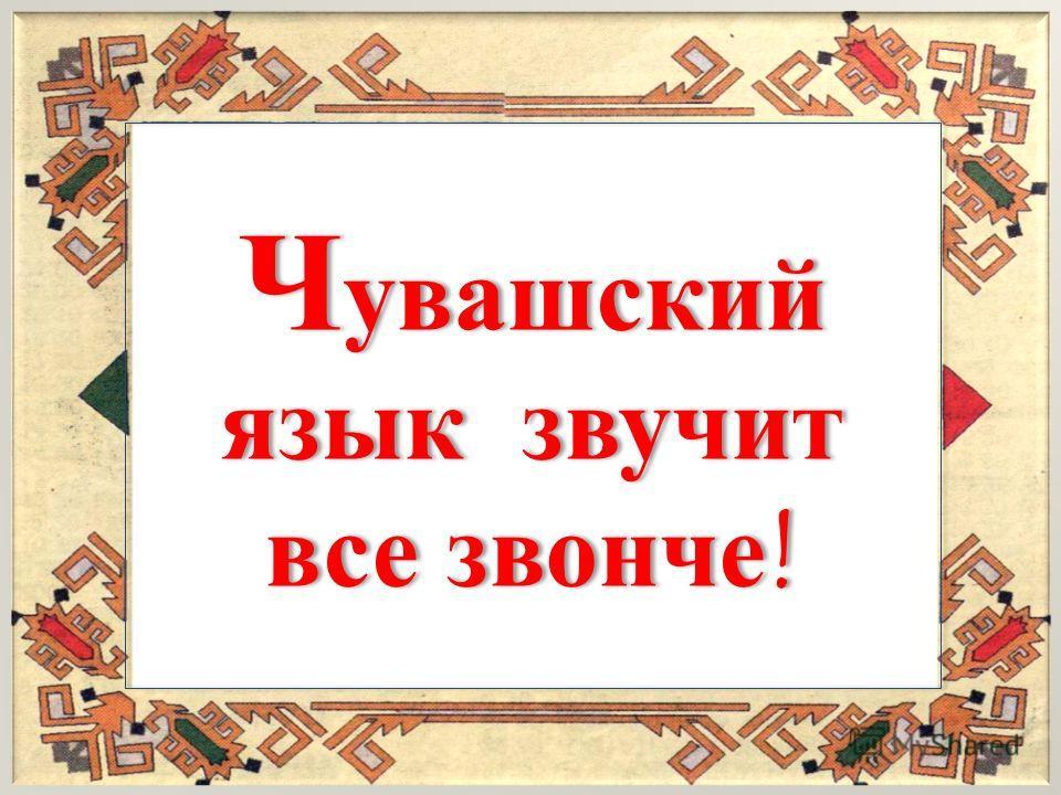 Ч увашский язык звучит все звонче!