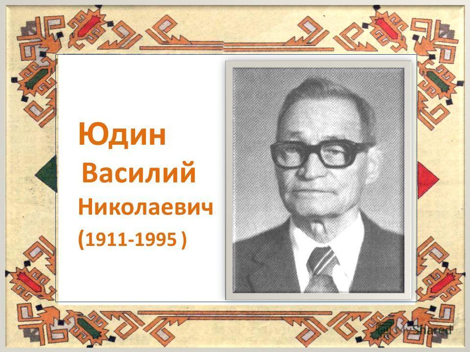 Юдин Василий Николаевич ( 1911-1995 )