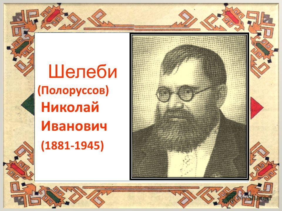 Шелеби (Полоруссов) Николай Иванович (1881-1945)