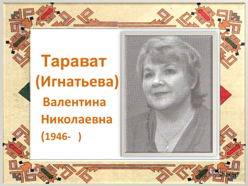 Тарават (Игнатьева) Валентина Николаевна ( 1946- )