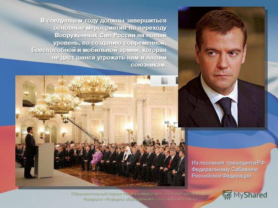 Из послания президента РФ Федеральному Собранию Российской Федерации В следующем году должны завершиться основные мероприятия по переходу Вооружённых Сил России на новый уровень, по созданию современной, боеспособной и мобильной армии, которая не дас