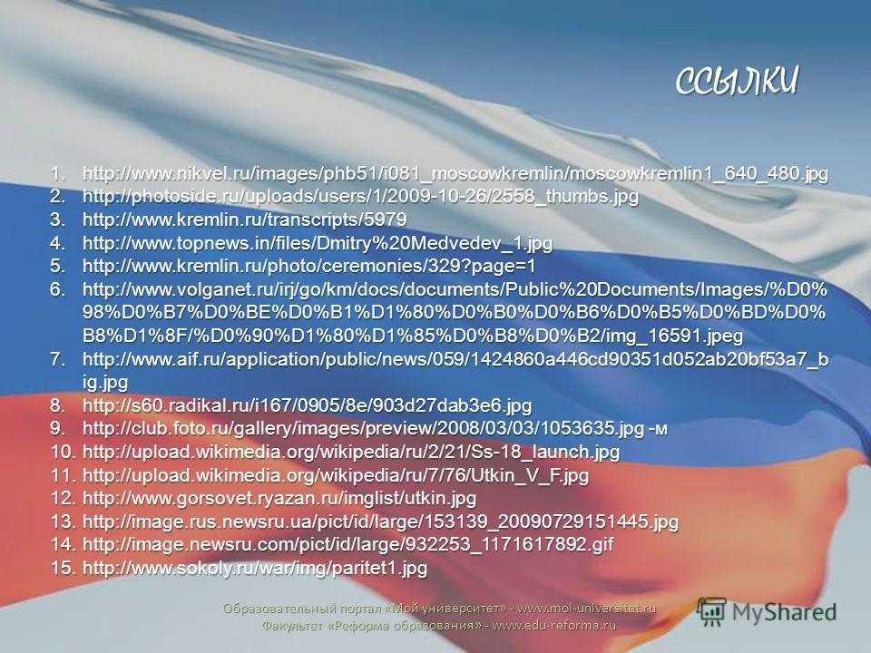 1.http://www.nikvel.ru/images/phb51/i081_moscowkremlin/moscowkremlin1_640_480.jpg 2.http://photoside.ru/uploads/users/1/2009-10-26/2558_thumbs.jpg 3.http://www.kremlin.ru/transcripts/5979 4.http://www.topnews.in/files/Dmitry%20Medvedev_1.jpg 5.http:/
