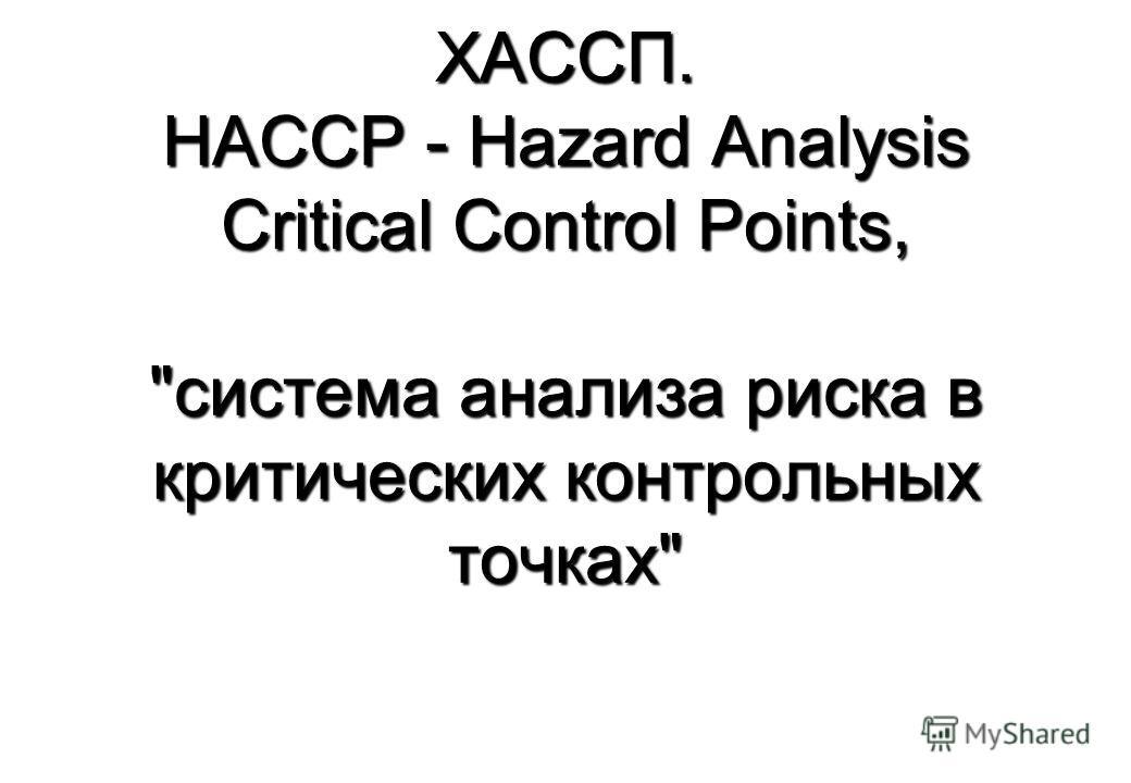 haccp pdf download