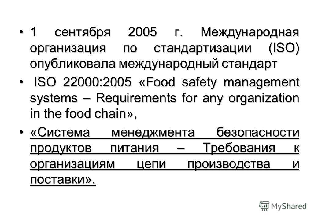 1 сентября 2005 г. Международная организация по стандартизации (ISO) опубликовала международный стандарт1 сентября 2005 г. Международная организация по стандартизации (ISO) опубликовала международный стандарт ISO 22000:2005 «Food safety management sy