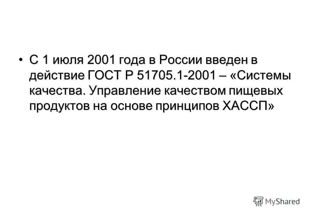 С 1 июля 2001 года в России введен в действие ГОСТ Р 51705.1-2001 – «Системы качества. Управление качеством пищевых продуктов на основе принципов ХАССП»С 1 июля 2001 года в России введен в действие ГОСТ Р 51705.1-2001 – «Системы качества. Управление