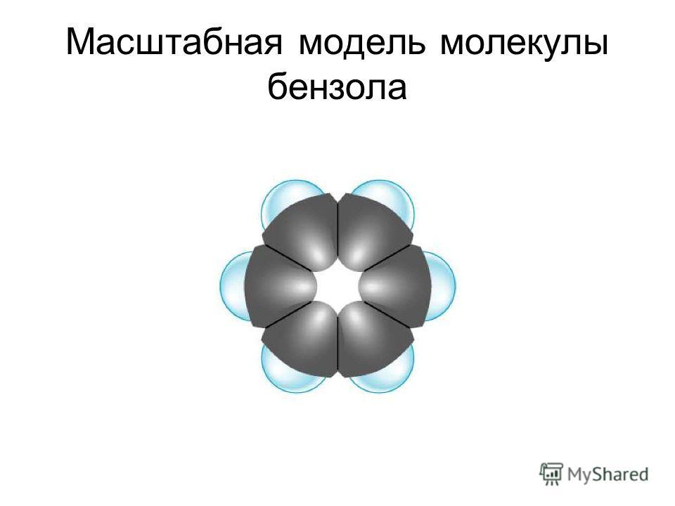 Масштабная модель молекулы бензола