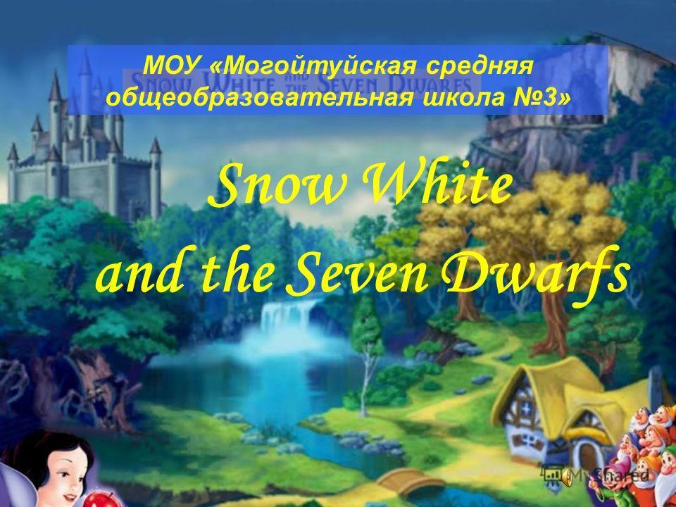 Snow White and the Seven Dwarfs МОУ «Могойтуйская средняя общеобразовательная школа 3»