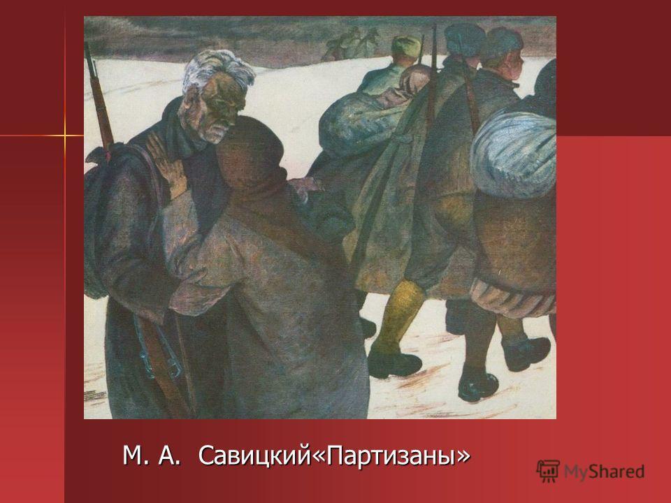 М. А. Савицкий«Партизаны»