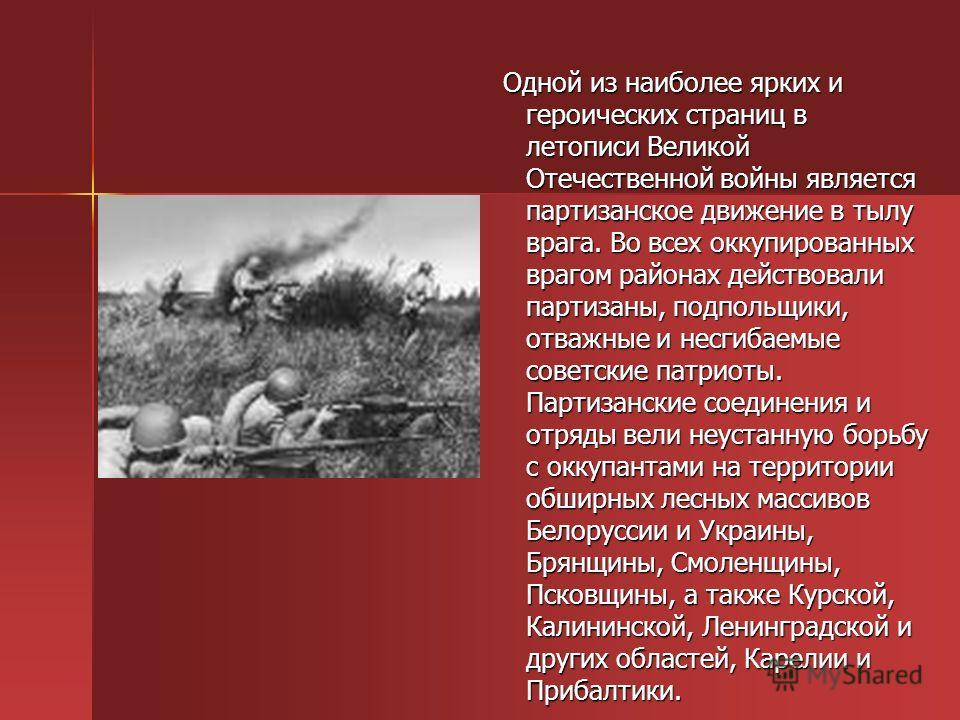 Одной из наиболее ярких и героических страниц в летописи Великой Отечественной войны является партизанское движение в тылу врага. Во всех оккупированных врагом районах действовали партизаны, подпольщики, отважные и несгибаемые советские патриоты. Пар