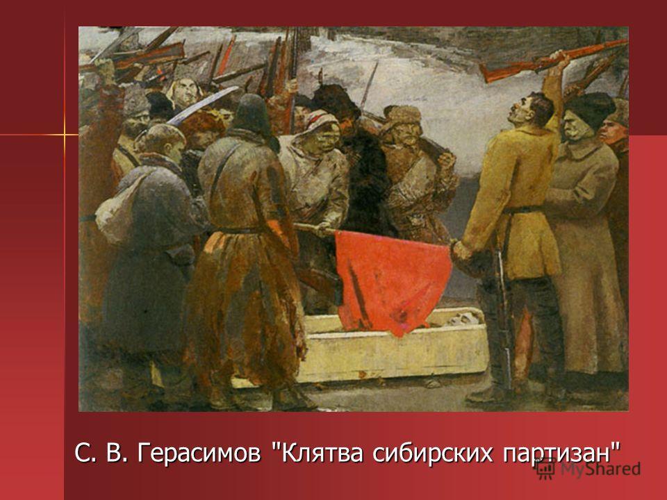 С. В. Герасимов Клятва сибирских партизан