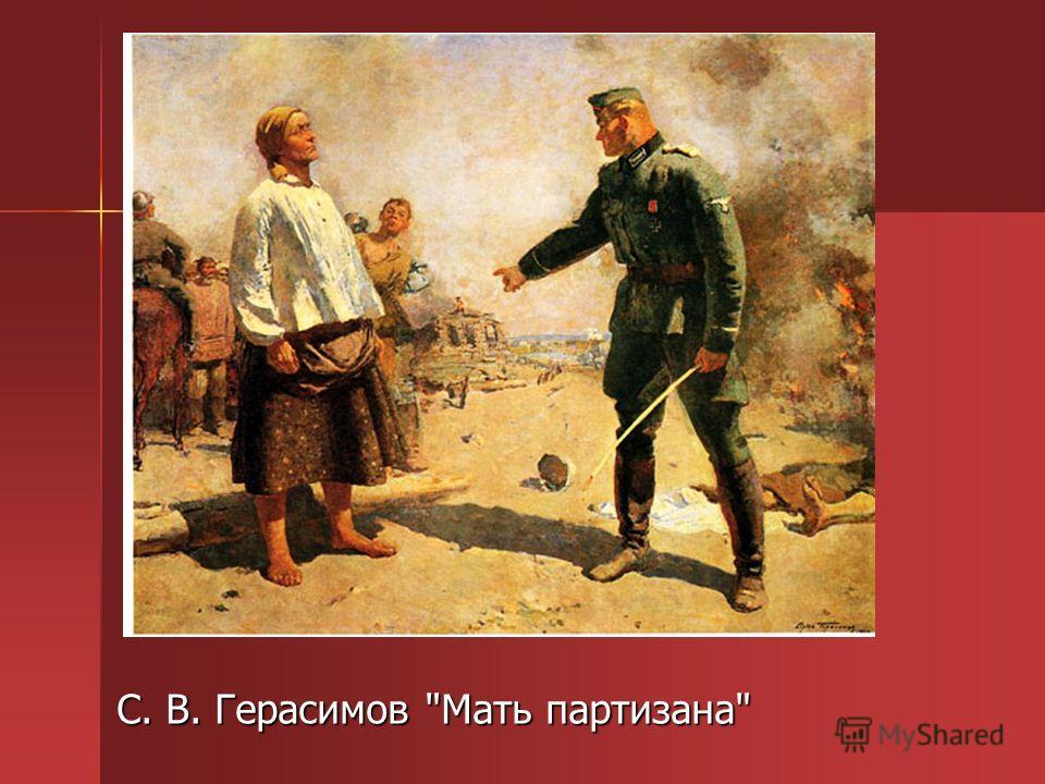 С. В. Герасимов Мать партизана