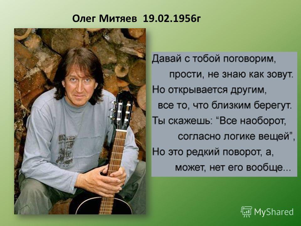Олег Митяев 19.02.1956г