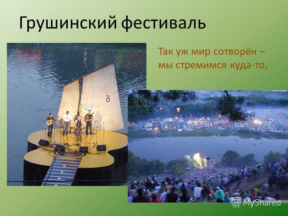 Грушинский фестиваль Так уж мир сотворён – мы стремимся куда-то,