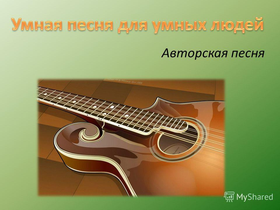 Серебряная гитара скачать бесплатно mp3