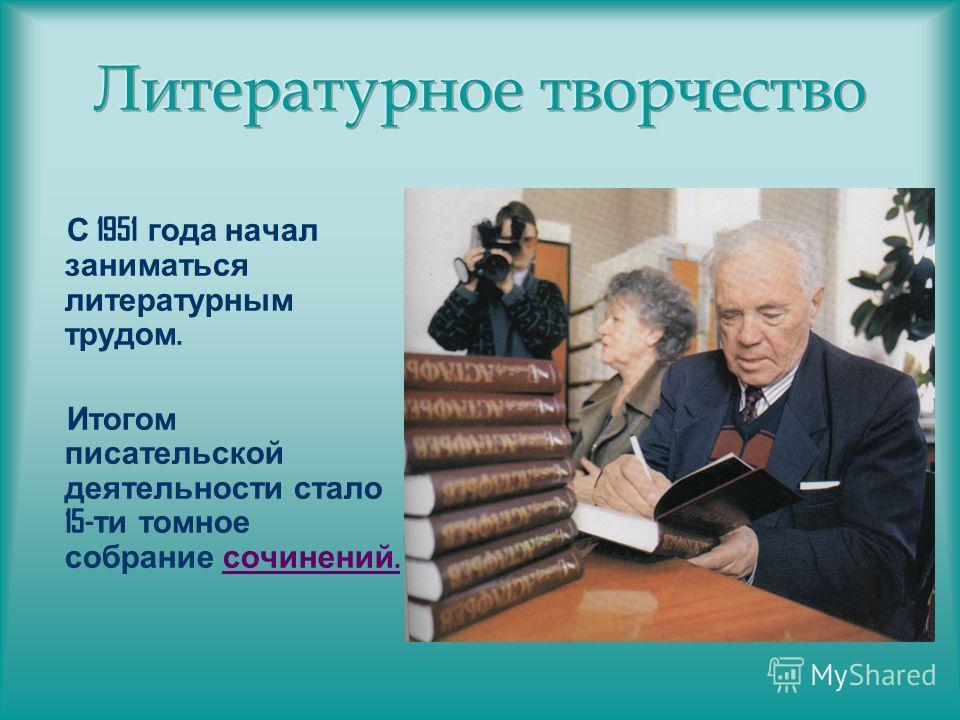 С 1951 года начал заниматься литературным трудом. Итогом писательской деятельности стало 15- ти томное собрание сочинений. сочинений.