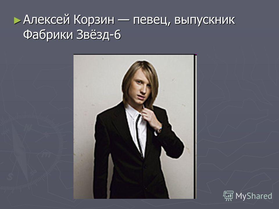 Алексей Корзин певец, выпускник Фабрики Звёзд-6 Алексей Корзин певец, выпускник Фабрики Звёзд-6
