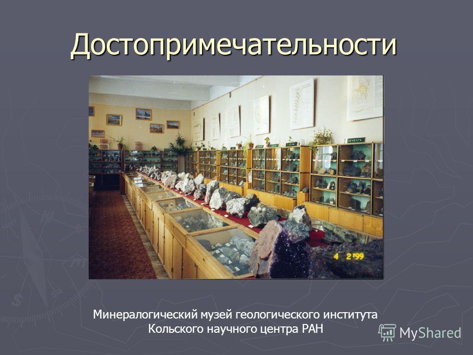 Достопримечательности Минералогический музей геологического института Кольского научного центра РАН