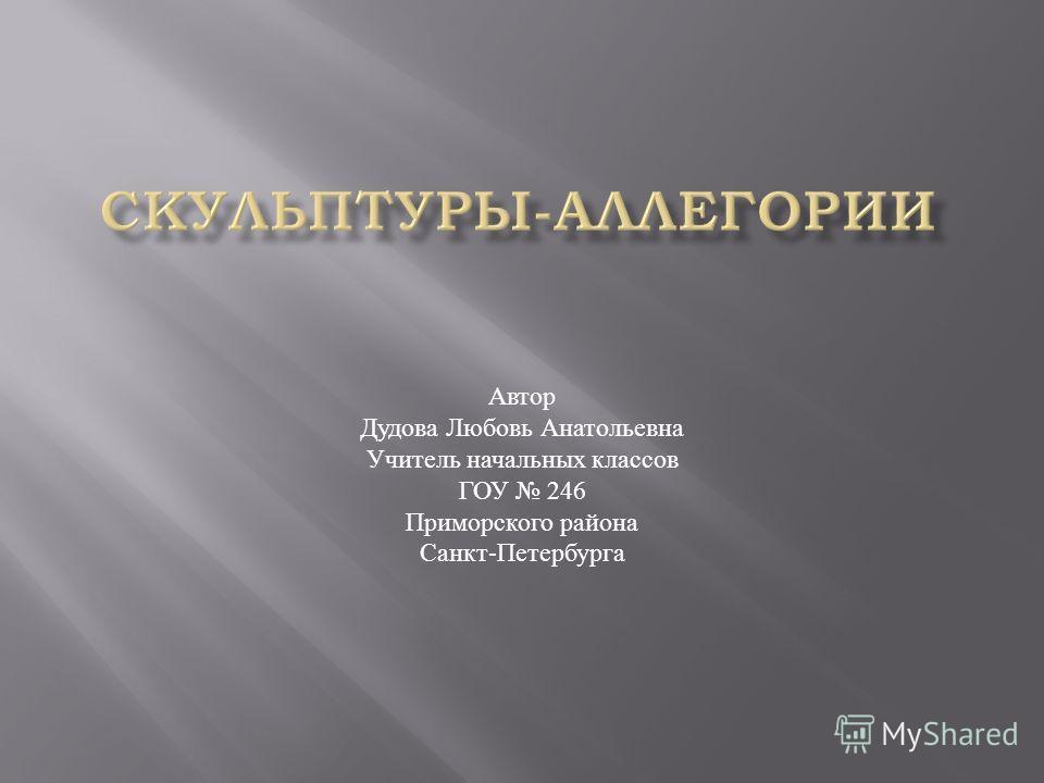 Автор Дудова Любовь Анатольевна Учитель начальных классов ГОУ 246 Приморского района Санкт - Петербурга
