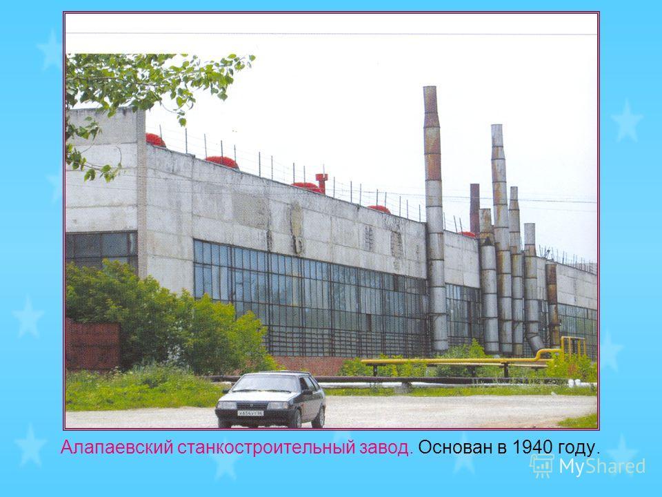 Алапаевский станкостроительный завод. Основан в 1940 году.